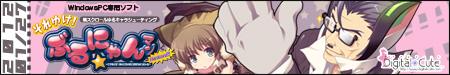 『それゆけ!ぶるにゃんマンHARDCORE!!!』応援中!