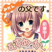 むすめーかー 2008年10月24日発売予定!