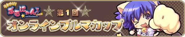 それゆけ!ぶるにゃんマンHARDCORE!!! オンラインランキング『ブルマカップ』開催!